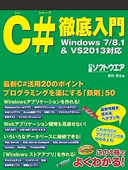 [原田英生]のC#徹底入門 Windows7/8.1&VS2013対応(日経BP Next ICT選書)