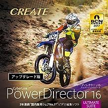 PowerDirector 16 Ultimate Suite アップグレード版 |ダウンロード版