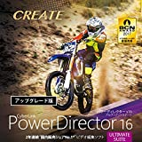 PowerDirector 16 Ultimate Suite アップグレード版  ダウンロード版