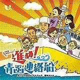 進め! 青函連絡船オリジナルサウンドトラック