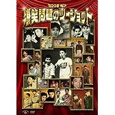 2008 漫才 爆笑問題のツーショット [DVD]