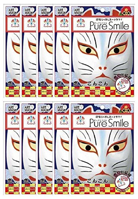 でるギャンブル徹底ピュアスマイル 招福にっぽんあーとますく 恋のお狐様 ART15 1枚入 ×10セット