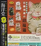 カプセルQミュージアム 佐藤邦雄の招福猫 全5種セット ガチャガチャ