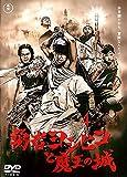 勇者ヨシヒコと魔王の城 vol.4(第10話?第12話) [レンタル落ち]