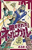 閉ざされたネルガル 1巻 (デジタル版ガンガンコミックス)