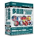 多言語フルパック 2010