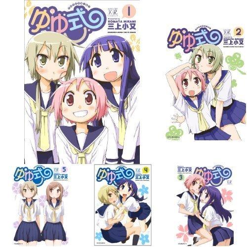 ゆゆ式 コミック 1-9巻 セット