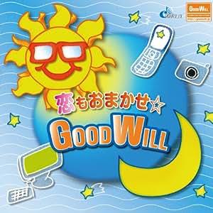恋もおまかせ☆GOODWILL/my sweet home