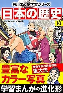 日本の歴史(10) 花咲く町人文化 江戸時代中期 (角川まんが学習シリーズ)