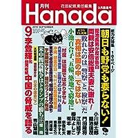 月刊Hanada2018年9月号 [雑誌]