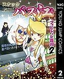 スナックバス江 2 (ヤングジャンプコミックスDIGITAL)