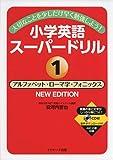 小学英語スーパードリル①アルファベット・ローマ字・フォニックスNEW EDITION