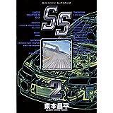 SS(2) (ビッグコミックス)