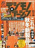デジモノステーション Vol.80 (Sony Magazines Deluxe)