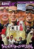 陸王2014 チャンピオンカーニバル (ルアーマガジン・ザ・ムービーDX vol.18)