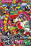 月刊 コロコロコミック 2006年 11月号 [雑誌]