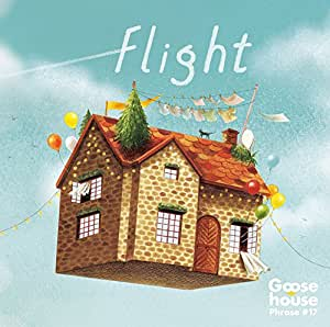 【メーカー特典あり】Flight(特製カレンダーカード付)