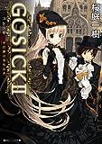 GOSICK II ─ゴシック・その罪は名もなき─(ビーンズ文庫) GOSICK(ビーンズ文庫) (角川ビーンズ文庫)