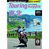 ツーリングマップル 東北 2015 (ツーリング 地図   マップル)