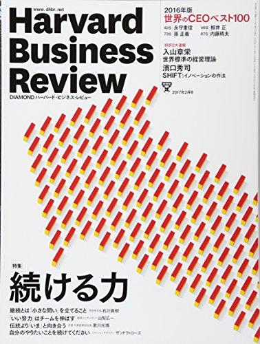 ダイヤモンドハーバードビジネスレビュー 2017年 02 月号 [雑誌] (続ける力)の詳細を見る