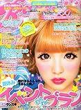 Ranzuki(ランズキ) 2012年 09月号 [雑誌]