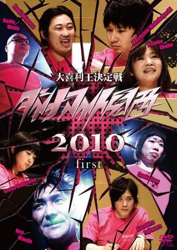 ダイナマイト関西2010 first [DVD]