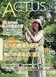 月刊北國アクタス 2017年 12 月号 [雑誌]