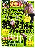 学Special DVD 中井 学 (<DVD>)