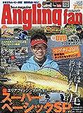 Angling Fan 7月号