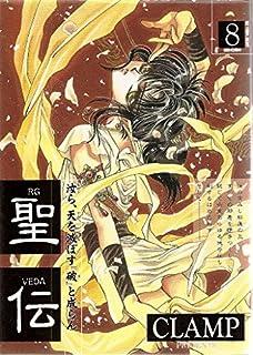 聖伝 (8) (ウィングス・コミックス)