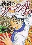 鉄鍋のジャン!!2nd コミック 1-6巻セット