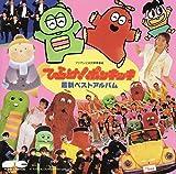 ひらけ!ポンキッキ最新ベストアルバム