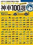 学研ムック MJブロンディの神車100選
