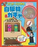 ダンボールで作る楽しい自販機&ガチャ (ブティックムックno.4434)