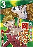 パート家政婦岡さんがいく! (3) (ぶんか社コミックス)