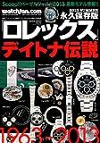 ロレックス 2013 SUMMER―永久保存版 巻頭特集:デイトナ伝説 (GEIBUN MOOKS 910)