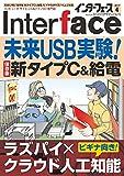 Interface(インターフェース) 2017年 04 月号 -