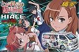 青島文化教材社 1/24 痛車 No.SP とある科学の超電磁砲 200系ハイエース スーパーGL ' 07カスタム
