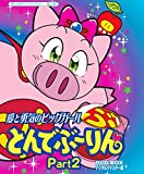 放送開始20周年記念企画 想い出のアニメライブラリー 第37集 愛と勇気のピッグガー...[DVD]