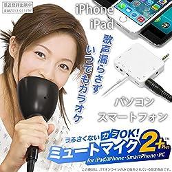うるさくないカラOK!ミュートマイク2 Plus カラオケマイク iPhone/iPad/Android 対応 防音マイク付 MUMIC2P-1M