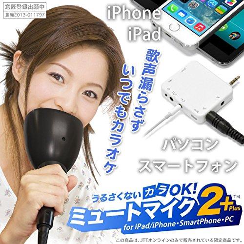 日本トラストテクノロジー『うるさくないカラOK!ミュートマイク2 Plus カラオケマイク』