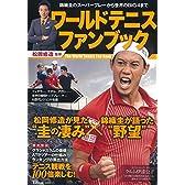 松岡修造/監修 ワールドテニスファンブック (TJMOOK)