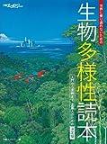 世界に乗り遅れないための 生物多様性読本
