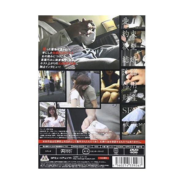 リアルタイムドキュメント裏仕事師 [DVD]の紹介画像2