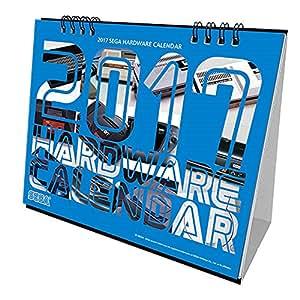「セガハードウェア」カレンダー2017