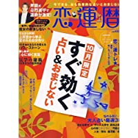恋運暦 2007年 11月号 [雑誌]