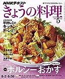 NHK きょうの料理 2016年 5月号 [雑誌] (NHKテキスト)