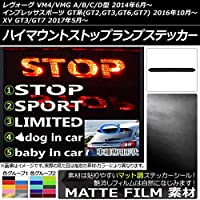 AP ハイマウントストップランプステッカー マット調 スバル レヴォーグ/インプレッサスポーツ/XV VM系/GT系 グレー タイプ3 AP-CFMT1539-GY-T3