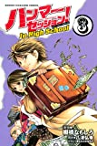 ハンマーセッション!In High School(3)<完> (講談社コミックス)