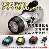 停電時一家に1台! おばあちゃんでも簡単に使える! 手動発電式LEDライト搭載FMラジオ